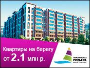ЖК «Пироговская Ривьера» Пригород европейского уровня